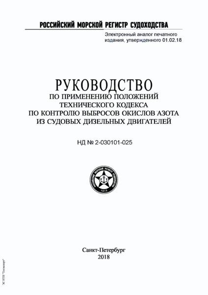 Руководство 2-030101-025 Руководство по применению Положений технического Кодекса по контролю выбросов окислов азота из судовых дизельных двигателей (Издание 2018 года)