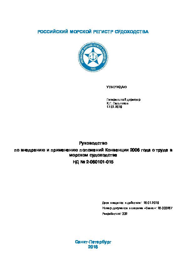 Руководство 2-080101-015 Руководство по внедрению и применению положений Конвенции 2006 года о труде в морском судоходстве (издание 2018 года)