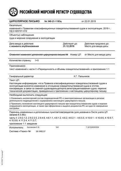 циркулярное письмо 340-21-1183ц Циркулярное письмо к НД N 2-020101-012 Правила классификационных освидетельствований судов в эксплуатации, 2019