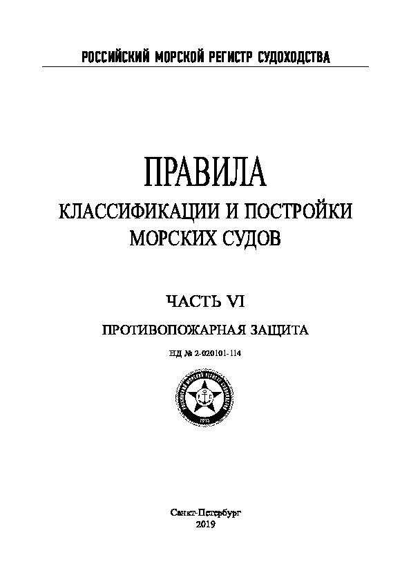 Правила 2-020101-114 Правила классификации и постройки морских судов. Часть VI. Противопожарная защита (Издание 2019 года)
