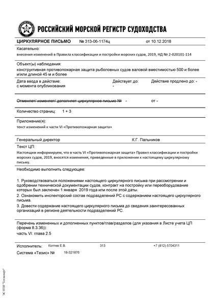 циркулярное письмо 313-06-1174ц Циркулярное письмо к НД N 2-020101-114 Правила классификации и постройки морских судов, 2019