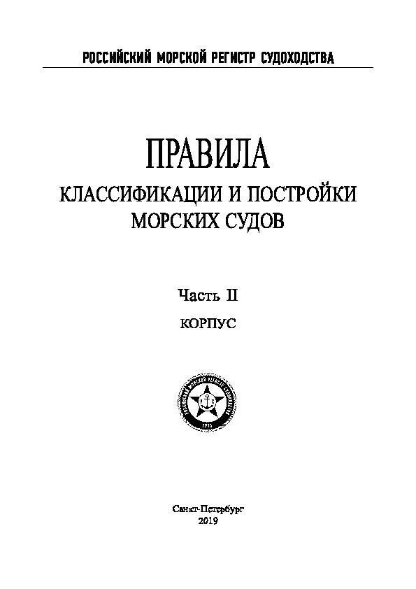 Правила 2-020101-114 Правила классификации и постройки морских судов. Часть II. Корпус (Издание 2019 года)