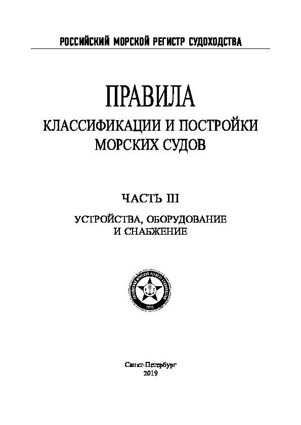 Правила 2-020101-114 Правила классификации и постройки морских судов. Часть III. Устройства, оборудование и снабжение (Издание 2019 года)