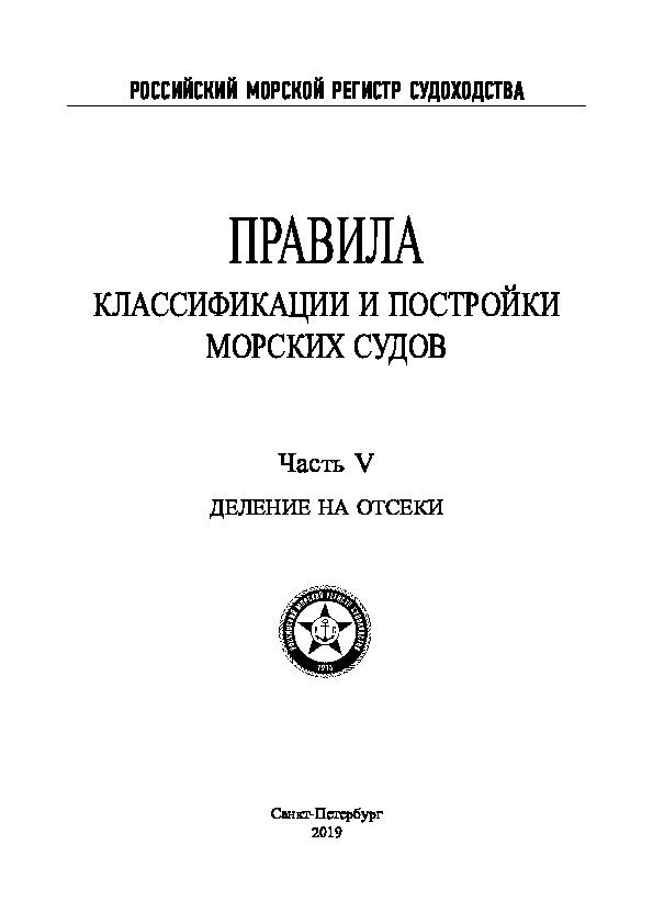 Правила 2-020101-114 Правила классификации и постройки морских судов. Часть V. Деление на отсеки (Издание 2019 года)