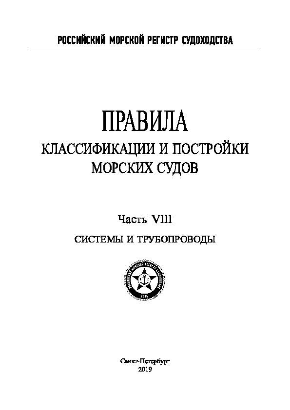 Правила 2-020101-114 Правила классификации и постройки морских судов. Часть VIII. Системы и трубопроводы (Издание 2019 года)