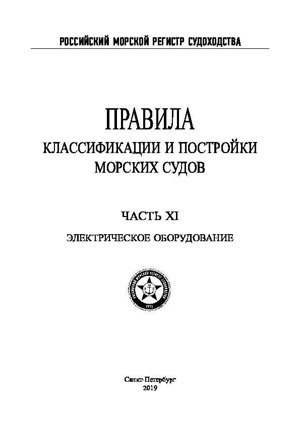 Правила 2-020101-114 Правила классификации и постройки морских судов. Часть XI. Электрическое оборудование (Издание 2019 года)
