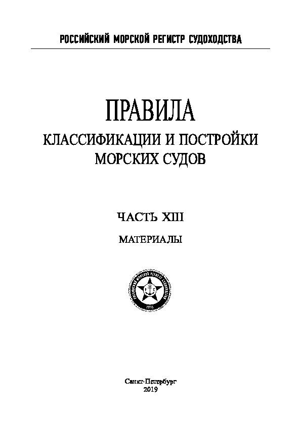 Правила 2-020101-114 Правила классификации и постройки морских судов. Часть XIII. Материалы (Издание 2019 года)