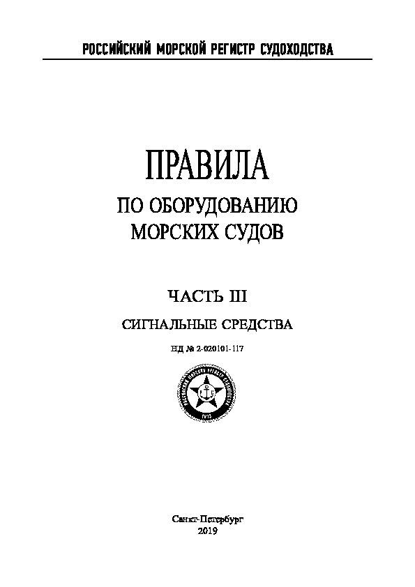 Правила 2-020101-117 Правила по оборудованию морских судов. Часть III. Сигнальные средства (Издание 2019 года)