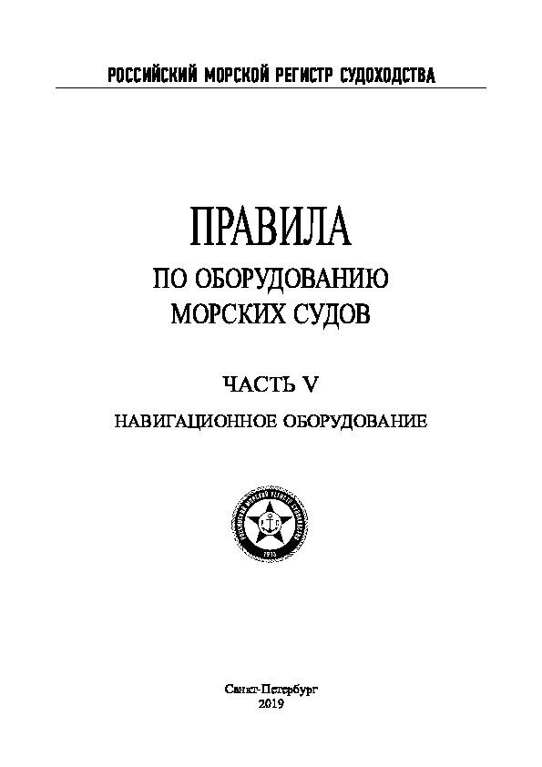 Правила 2-020101-117 Правила по оборудованию морских судов. Часть V. Навигационное оборудование (Издание 2019 года)
