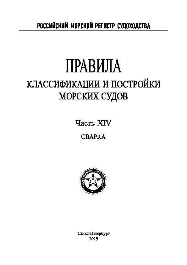 Правила 2-020101-114 Правила классификации и постройки морских судов. Часть XIV. Сварка (Издание 2019 года)