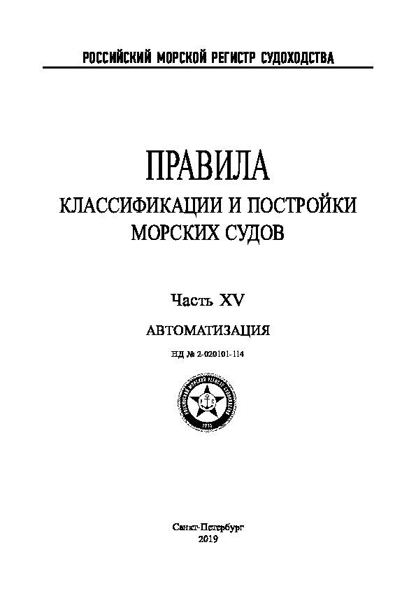 Правила 2-020101-114 Правила классификации и постройки морских судов. Часть XV. Автоматизация (Издание 2019 года)