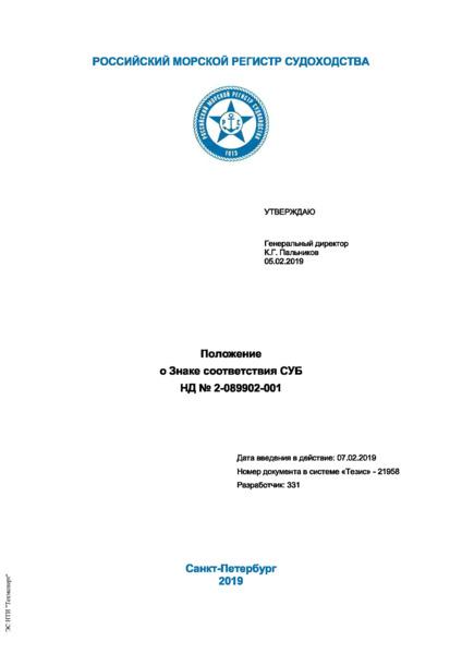 Правила 2-089902-001 Положение о Знаке соответствия СУБ (Издание 2019 года)