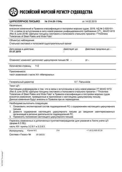 циркулярное письмо 314-29-1194ц Циркулярное письмо к НД N 2-020101-114 Правила классификации и постройки морских судов. Часть XIII. Материалы (Издание 2019 года)