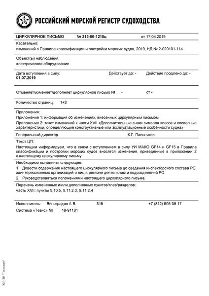 циркулярное письмо 315-06-1218ц Циркулярное письмо к НД N 2-020101-114 Касательно: изменений в Правила классификации и постройки морских судов (Издание 2019 года)