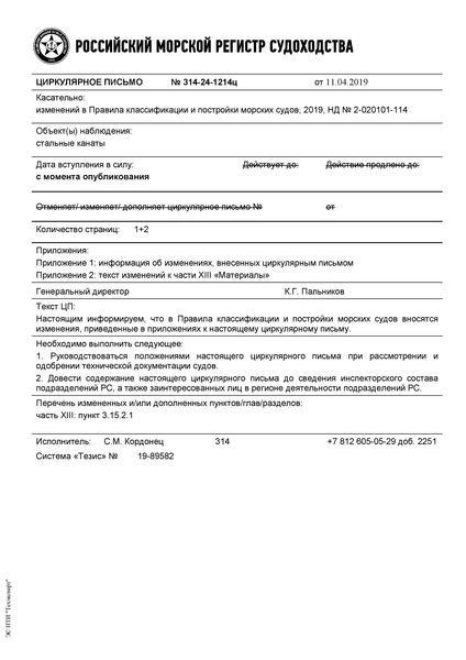циркулярное письмо 314-24-1214ц Циркулярное письмо к НД N 2-020101-114 Касательно: изменений в Правила классификации и постройки морских судов (Издание 2019 года)