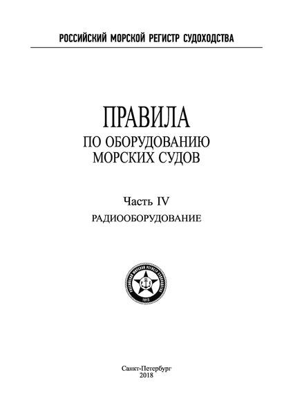 Правила 2-020101-105 Правила по оборудованию морских судов. Часть IV. Радиооборудование (Издание 2018 года)