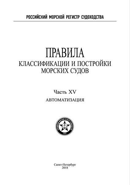Правила 2-020101-104 Правила классификации и постройки морских судов. Часть XV. Автоматизация (Издание 2018 года)