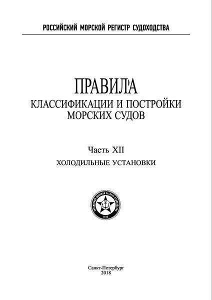 Правила 2-020101-104 Правила классификации и постройки морских судов. Часть XII. Холодильные установки