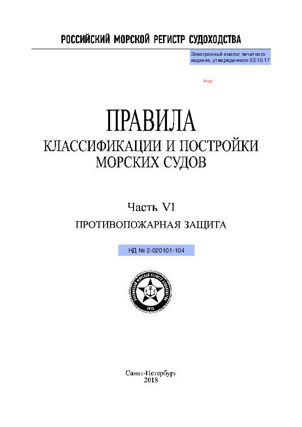 Правила 2-020101-104 Правила классификации и постройки морских судов 2018, Часть VI. Противопожарная защита