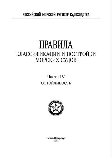 Правила 2-020101-104 Правила классификации и постройки морских судов. Часть IV. Остойчивость