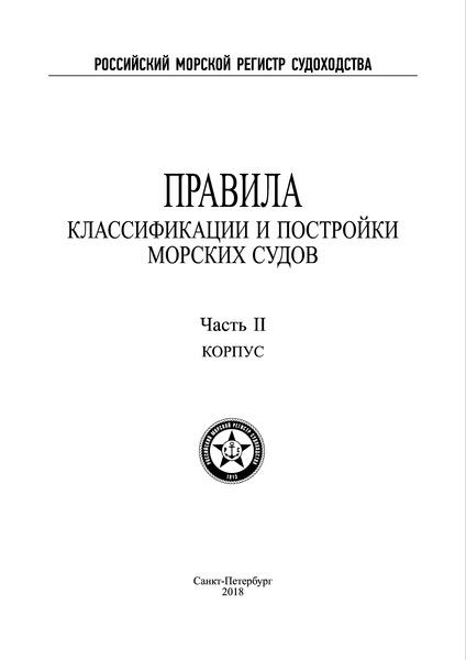 Правила 2-020101-104 Правила классификации и постройки морских судов. Часть II. Корпус