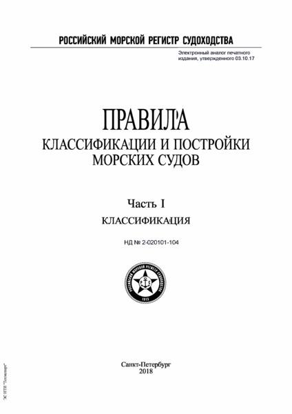 Правила 2-020101-104 Правила классификации и постройки морских судов. Часть I. Классификация (Издание 2018 года)