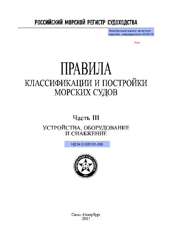 Правила 2-020101-095 Правила классификации и постройки морских судов. Часть III. Устройства, оборудование и снабжение