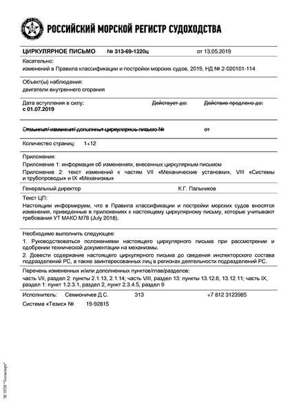 циркулярное письмо 313-69-1220ц Циркулярное письмо к НД N 2-020101-114 Правила классификации и постройки морских судов (Издание 2019 года)