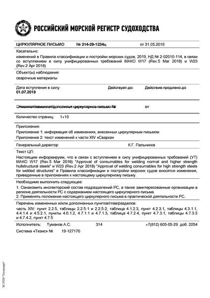 циркулярное письмо 314-29-1234ц Циркулярное письмо к НД N 2-020101-114 Правила классификации и постройки морских судов. Часть XIV. Сварка (Издание 2019 года)