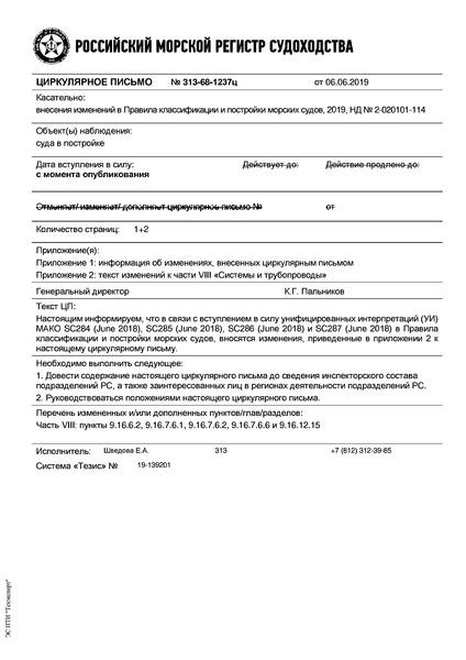 циркулярное письмо 313-68-1237ц Циркулярное письмо к НД N 2-020101-114 Правила классификации и постройки морских судов. Часть VIII. Системы и трубопроводы (Издание 2019 года)