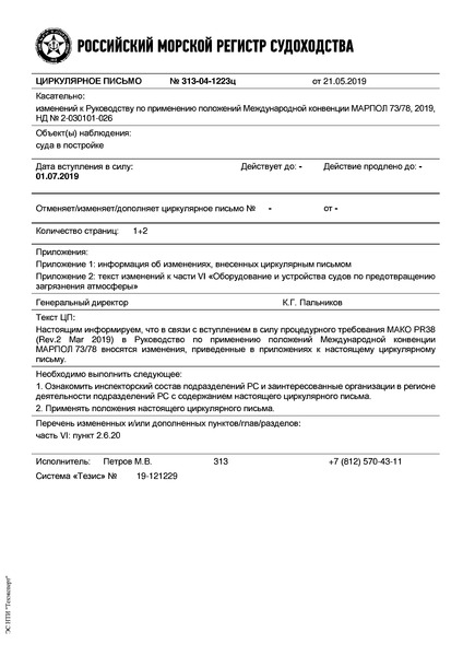 циркулярное письмо 313-04-1223ц Циркулярное письмо к НД 2-030101-026 Руководство по применению положений Международной конвенции МАРПОЛ 73/78 (Издание 2019 года)