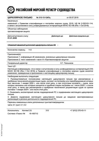 циркулярное письмо 313-13-1247ц Циркулярное письмо к НД N 2-020101-114 Правила классификации и постройки морских судов. Часть VI. Противопожарная защита (Издание 2019 года)