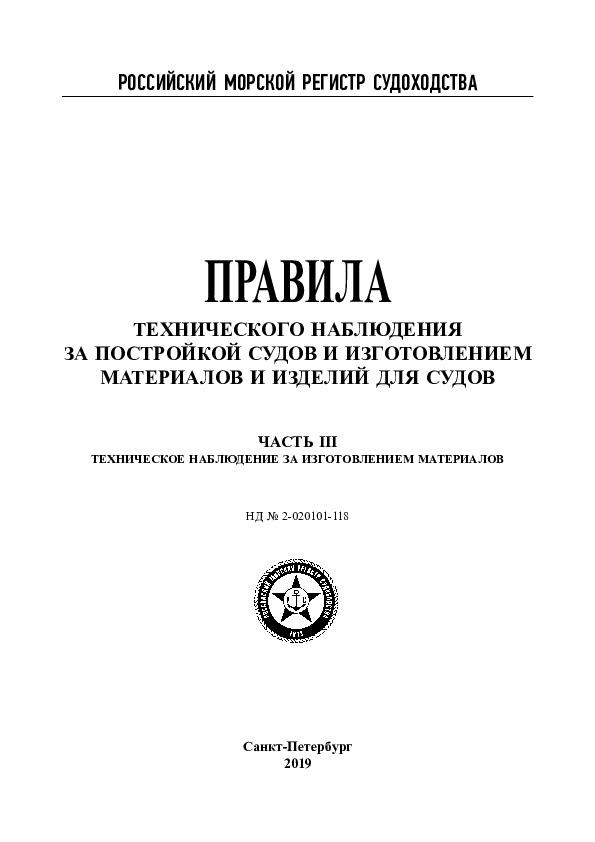 Правила 2-020101-118 Правила технического наблюдения за постройкой судов и изготовлением материалов и изделий для судов. Часть III. Техническое наблюдение за изготовлением материалов (Издание 2019 года)