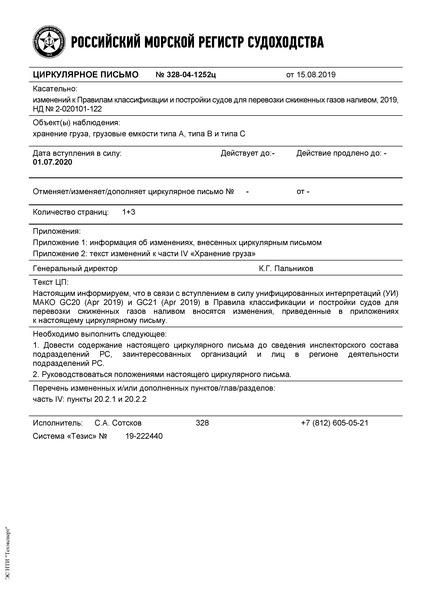 циркулярное письмо 328-04-1252ц Циркулярное письмо к НД N 2-020101-122 Правила классификации и постройки судов для перевозки сжиженных газов наливом (Издание 2019 года)