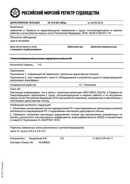циркулярное письмо 313-04-1262ц Циркулярное письмо к НД N 2-020101-119 Правила по предотвращению загрязнения с судов, эксплуатирующихся в морских районах и на внутренних водных путях Российской Федерации (Издание 2019 года)