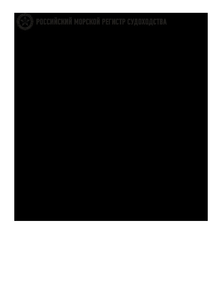 циркулярное письмо 328-04-1260ц Циркулярное письмо к Правила классификации и постройки судов для перевозки сжиженных газов наливом (Издание 2019 года)