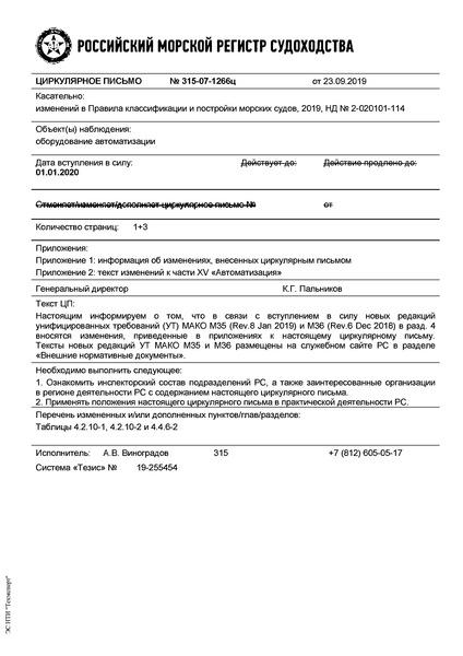 циркулярное письмо 315-07-1266ц Циркулярное письмо к НД N 2-020101-114 Правила классификации и постройки морских судов. Часть XV. Автоматизация (Издание 2019 года)