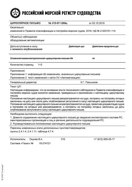 циркулярное письмо 315-07-1268ц Циркулярное письмо к НД N 2-020101-114 Правила классификации и постройки морских судов. Часть XV. Автоматизация (Издание 2019 года)