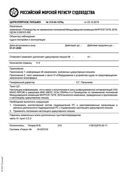 циркулярное письмо 313-04-1276ц Циркулярное письмо к НД 2-030101-026 Руководство по применению положений Международной конвенции МАРПОЛ 73/78 (Издание 2019 года)