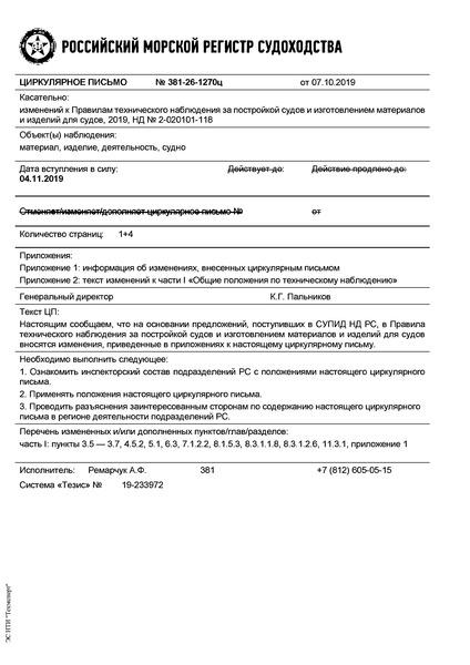 циркулярное письмо 381-26-1270ц Циркулярное письмо к НД N 2-020101-118 Правила технического наблюдения за постройкой судов и изготовлением материалов и изделий для судов. Часть I. Общие положения по техническому наблюдению (Издание 2019 года)
