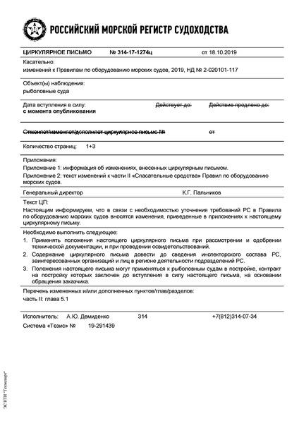 циркулярное письмо 314-17-1274ц Циркулярное письмо к НД N 2-020101-117 Правила по оборудованию морских судов. Часть II. Спасательные средства (Издание 2019 года)
