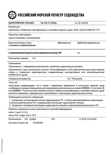 циркулярное письмо 312-11-1273ц Циркулярное письмо к НД N 2-020101-114 Правила классификации и постройки морских судов (Издание 2019 года)
