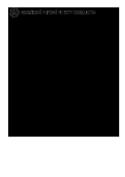 циркулярное письмо 392-06-1281ц Циркулярное письмо к НД N 2-020101-118 Правила технического наблюдения за постройкой судов и изготовлением материалов и изделий для судов. Часть I. Общие положения по техническому наблюдению (Издание 2019 года)