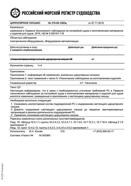 циркулярное письмо 315-05-1283ц Циркулярное письмо к НД N 2-020101-118 Правила технического наблюдения за постройкой судов и изготовлением материалов и изделий для судов. Часть IV. Техническое наблюдение за изготовлением изделий (Издание 2019 года)