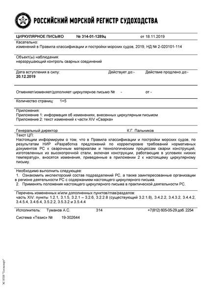 циркулярное письмо 314-01-1289ц Циркулярное письмо к НД N 2-020101-114 Правила классификации и постройки морских судов. Часть XIV. Сварка (Издание 2019 года)