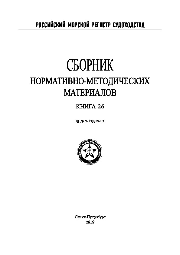 НД 2-139902-031 Сборник нормативно-методических материалов. Книга 26 (Издание 2019 года)