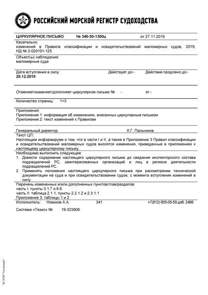 циркулярное письмо 340-50-1300ц Циркулярное письмо к НД 2-020101-125 НД N 2-020101-125 Правила классификации и освидетельствований маломерных судов