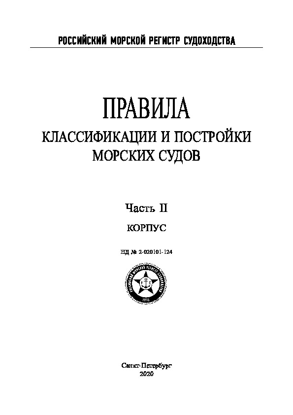 Правила 2-020101-124 Правила классификации и постройки морских судов. Часть II. Корпус (Издание 2020 года)