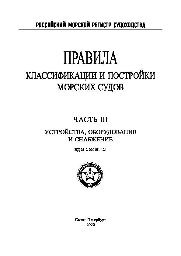 Правила 2-020101-124 Правила классификации и постройки морских судов. Часть III. Устройства, оборудование и снабжение (Издание 2020 года)
