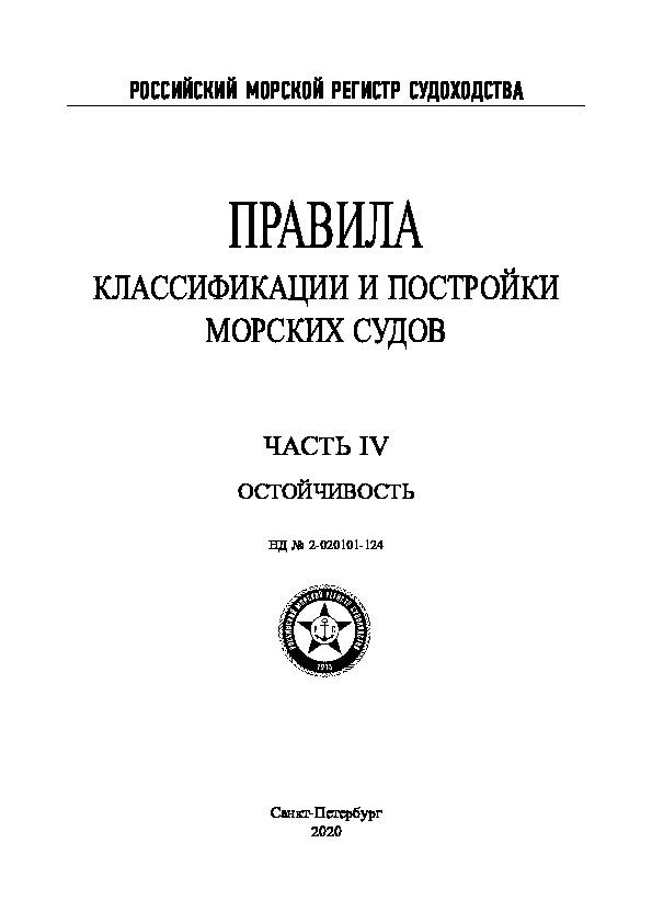Правила 2-020101-124 Правила классификации и постройки морских судов. Часть IV. Остойчивость (Издание 2020 года)